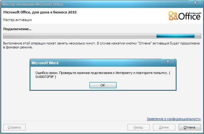 Ключи Microsoft Office 2013 Zip