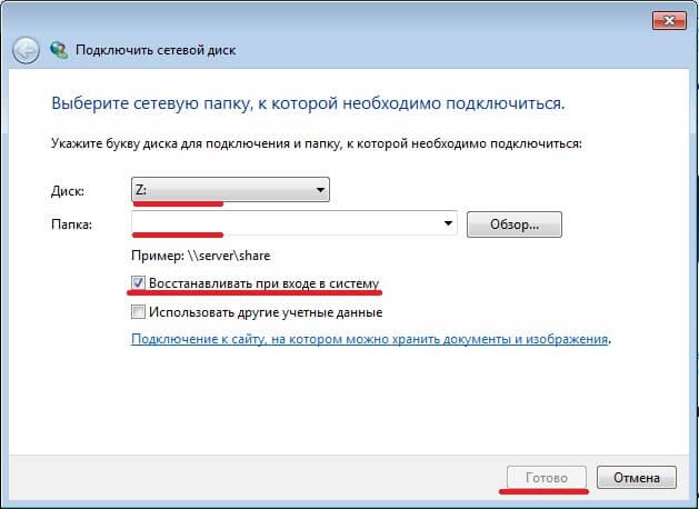 Подключение сетевого диска