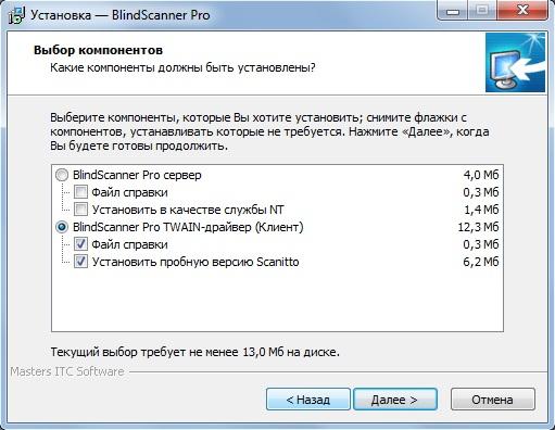 BlindScannerPro установка клиента