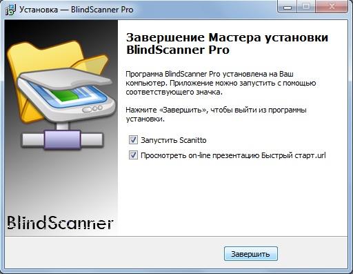 сканер драйвер лийензионный в тнтернете скачать