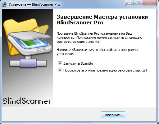 Запуск BlindScannerPro