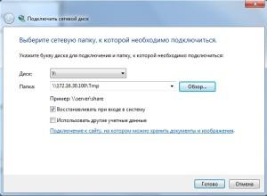 подключить сетевой диск windows xp,