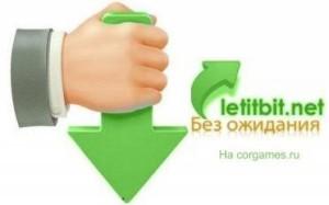letitbit бесплатно