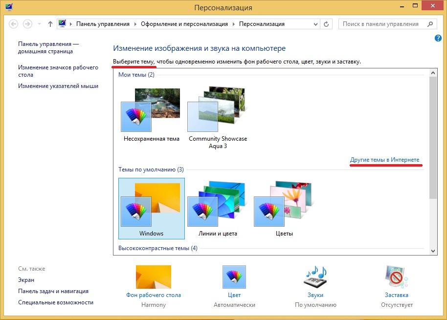 Как поменять тему в Windows 8