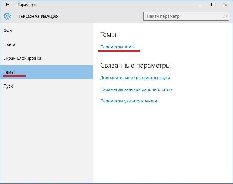 Как поменять тему в Windows 10