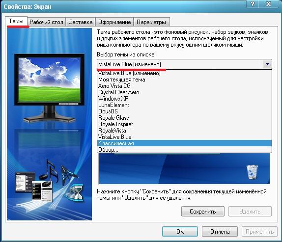 Как поменять тему в Windows XP