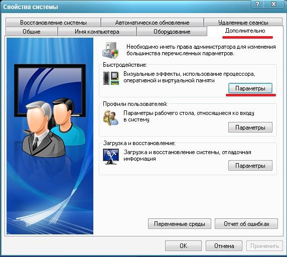 Быстродействие Windows XP