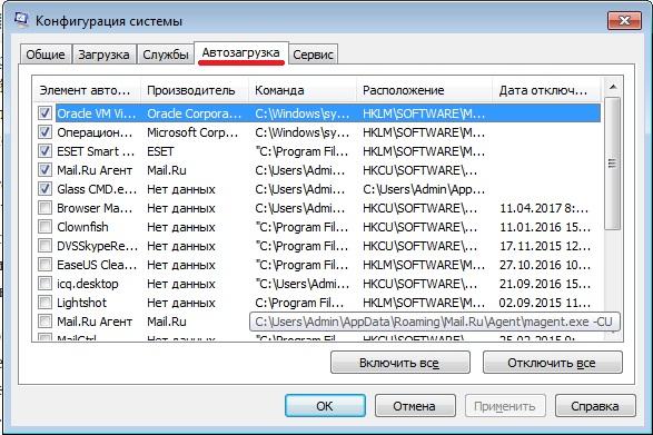Настройка автозагрузки Windows 7