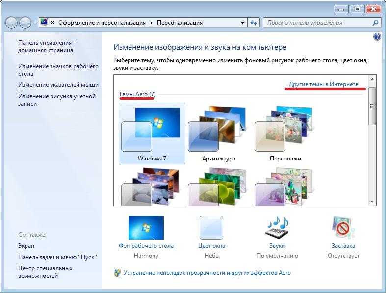 Как поменять тему в Windows 7