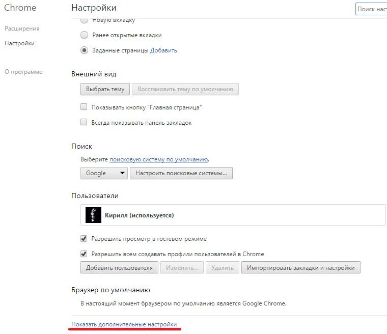 Дополнительные параметры браузера chrome
