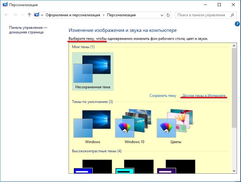 Темы Windows 10