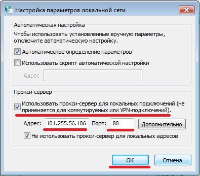 Настройка прокси сервера в chrome