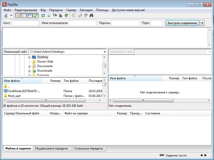 Бесплатный FTP-клиент FileZilla
