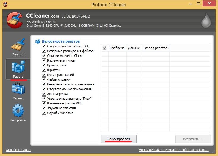 Реестр CCleaner