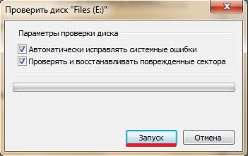 Параметры проверки диска