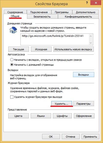 Как очистить кэш в Internet Explorer