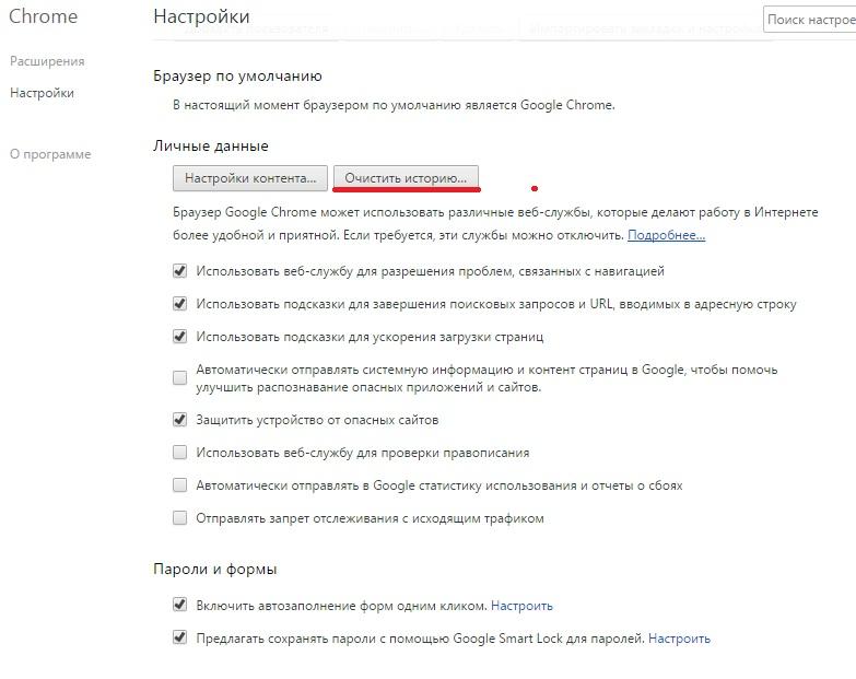 Как удалить кэш в Google Chrome