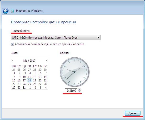 Устанавливаем часовой пояс и дату