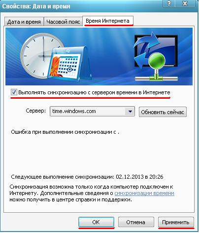 Синхронизация времени по интернету