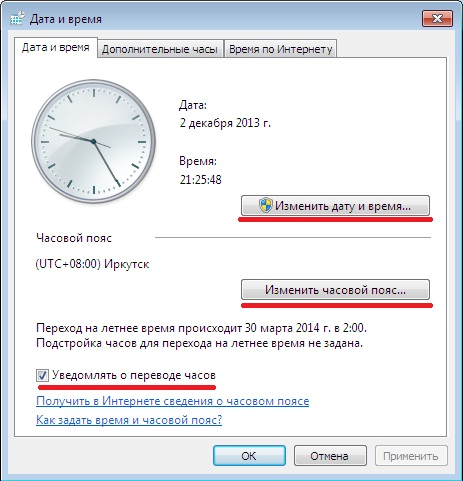 Время Windows7
