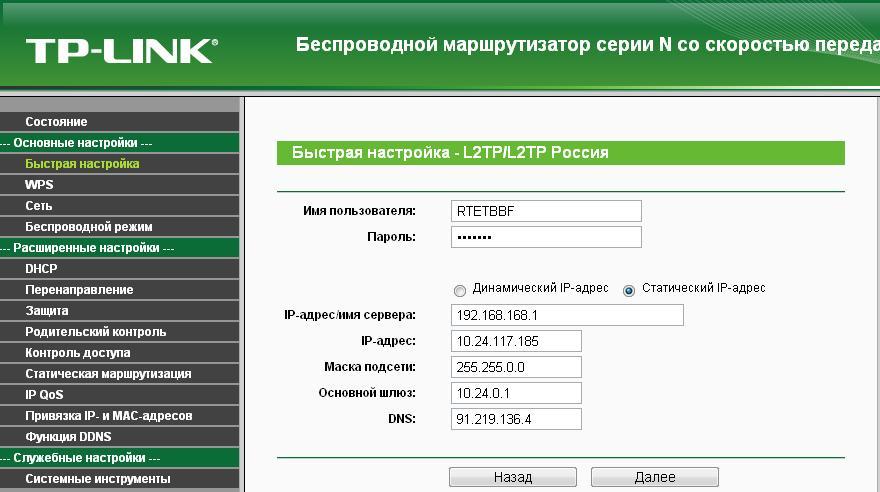 Настройка интернета TP-LINK TL-WR720N