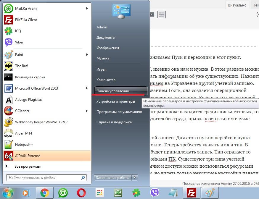 Как создать новую учетную запись в Windows 7