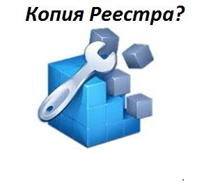 Как сделать копию реестра?