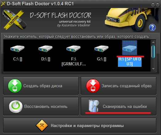 программа D-Soft Flash Doctor