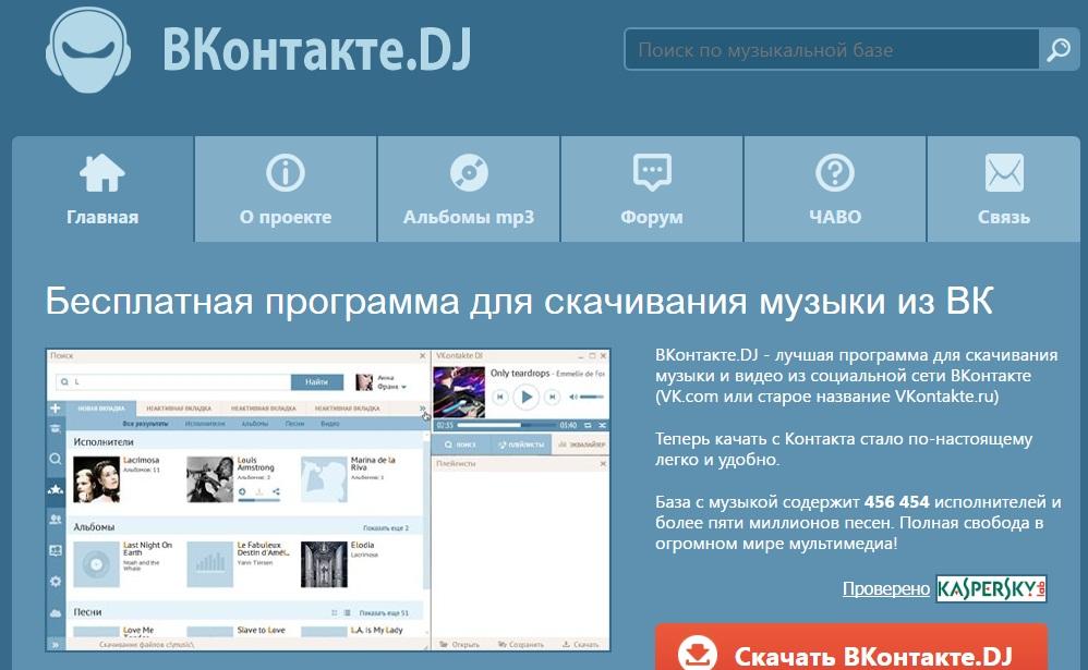 VKontakte.DJ