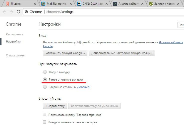 Последние открытые вкладки в Google Chrome