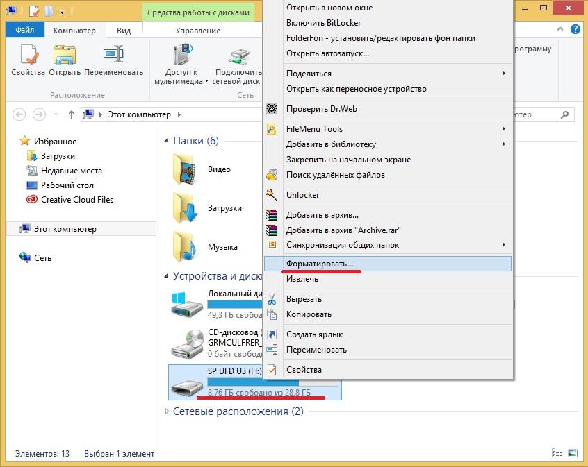 Форматирование флешки штатными средствами Windows