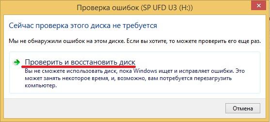 Проверить и восстанавливать диск