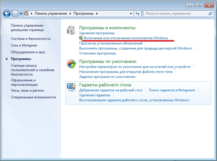 Включение компонентов Windows 7