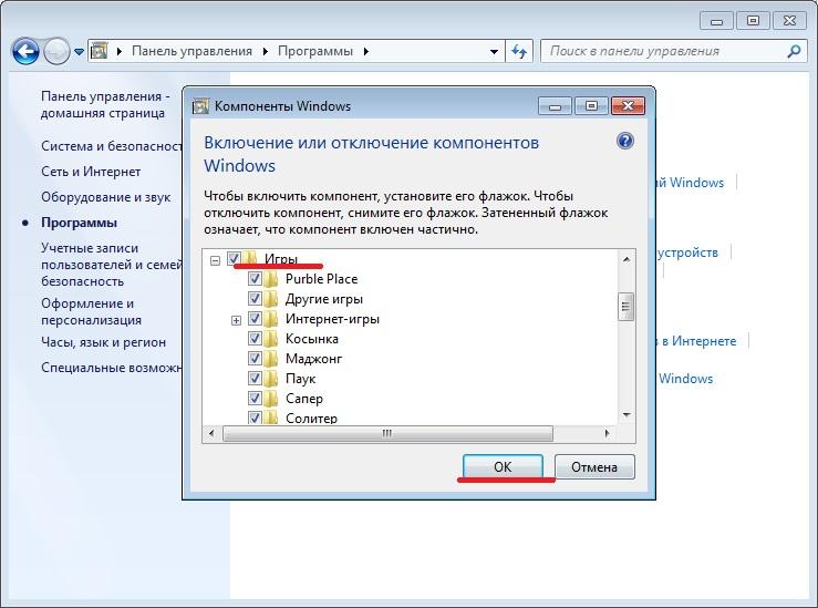 Как включить стандартные игры в Windows 7