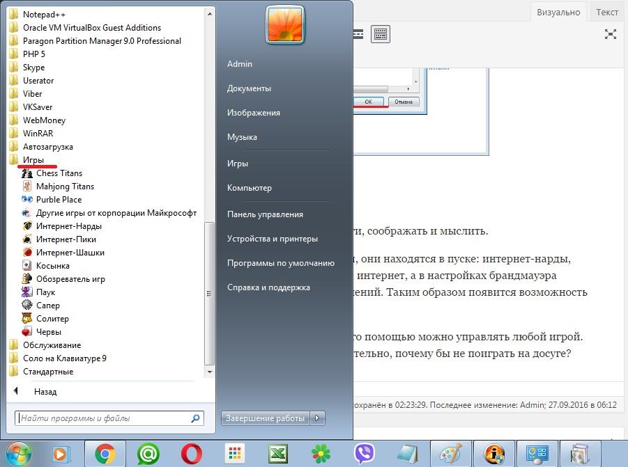 Стандартные игры в Windows 7