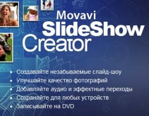 как сделать слайд шоу