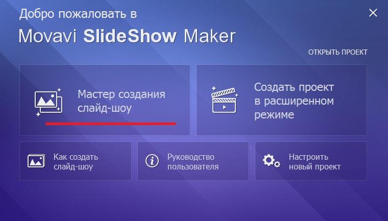 Мастер создания слайд шоу