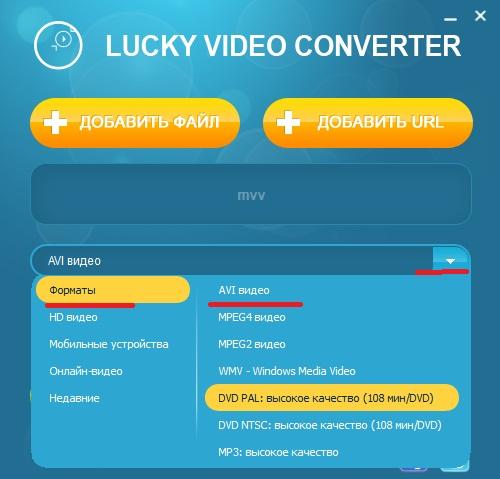 Программа Lucky Video Converter