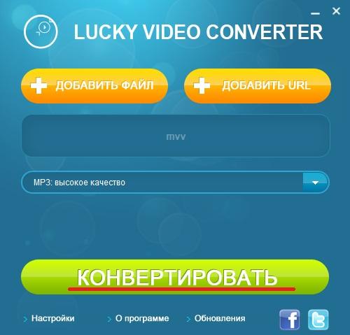 Конвертация с помощью Lucky Video Converter