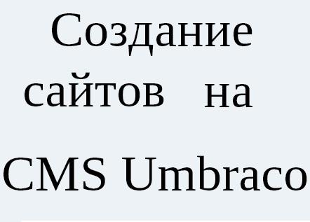 cms umbraco