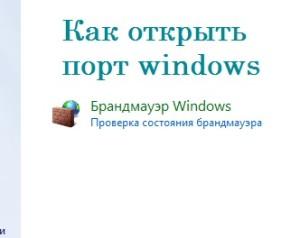 открываем порты на windows 7