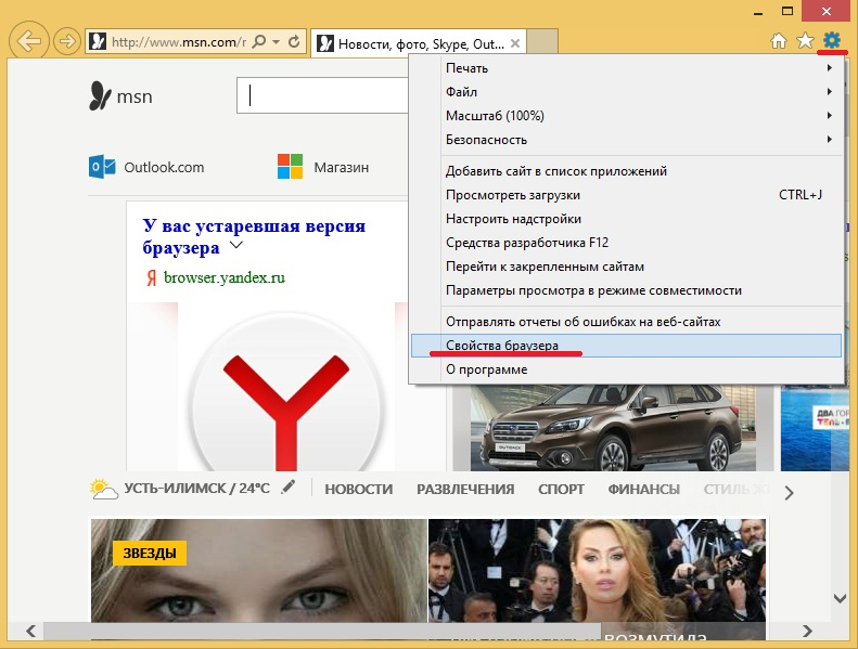 Как увеличить кэш в Internet Explorer