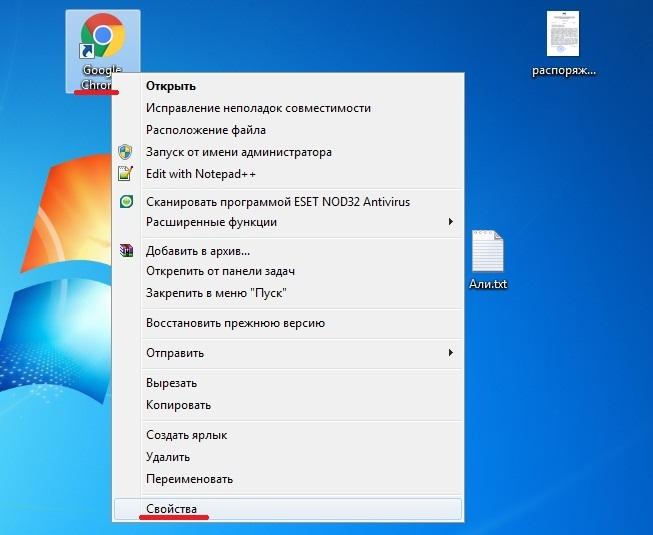 Как увеличить кэш в Google Chrome