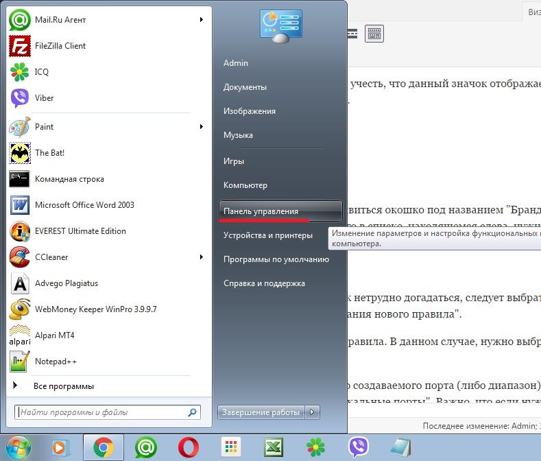 Панель Windows 7