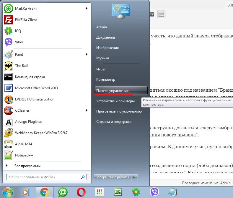 Панель Windows 7