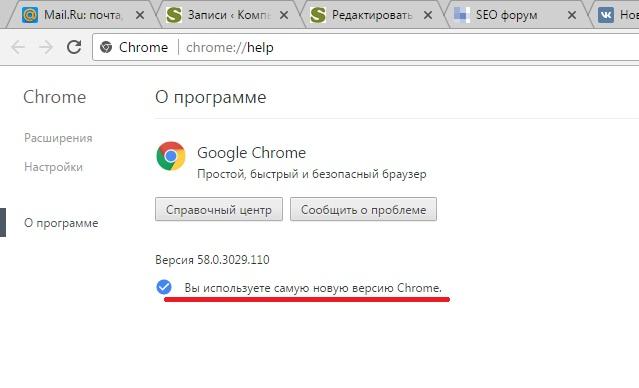 Проверка обновлений Google Chrome