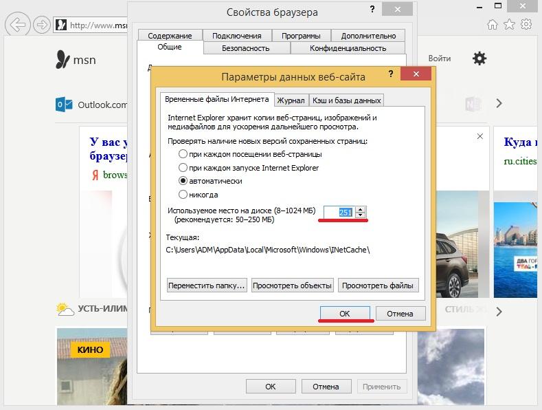 Размер кэша в Internet Explorer