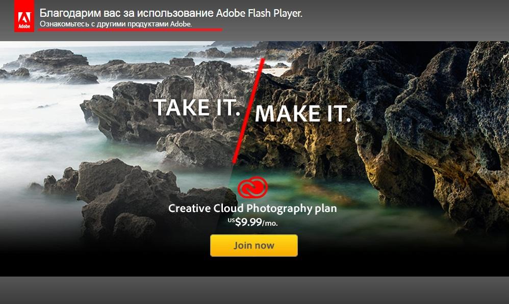 Adobe Flash Player проверка обновлений
