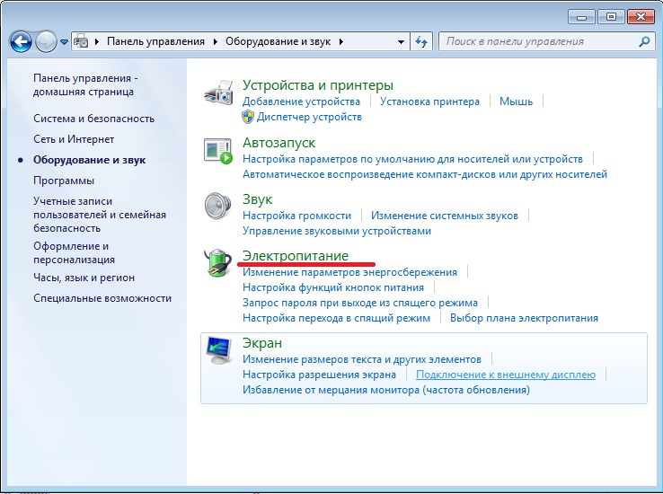 Электропитание Windows 7