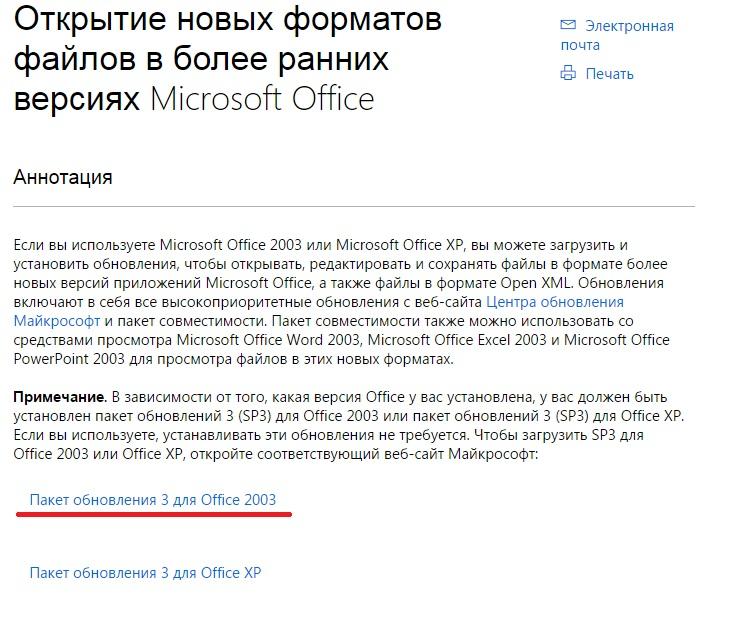 Пакет совместимости Office 2003